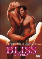 Bliss - Japanese DVD cover (xs thumbnail)