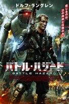 Battle of the Damned - Japanese Movie Cover (xs thumbnail)