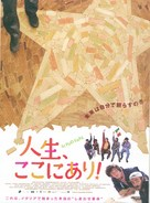 Si può fare - Japanese Movie Poster (xs thumbnail)