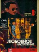 Fa yeung nin wa - Russian DVD cover (xs thumbnail)