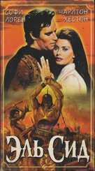 El Cid - Russian Movie Cover (xs thumbnail)