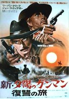 Da uomo a uomo - Japanese Movie Poster (xs thumbnail)