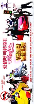 Ai qing hu jiao zhuan yi II: Ai qing zuo you - Chinese Movie Poster (xs thumbnail)