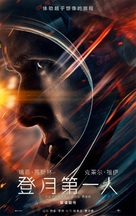 First Man - Chinese Movie Poster (xs thumbnail)