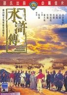 Shui hu zhuan - Movie Cover (xs thumbnail)