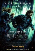 Harry Potter and the Deathly Hallows: Part I - Chinese Movie Poster (xs thumbnail)