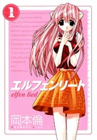 """Elfen Lied"" - Japanese DVD cover (xs thumbnail)"