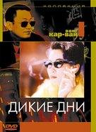 A Fei jingjyuhn - Russian Movie Cover (xs thumbnail)