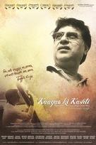 Kaagaz Ki Kashti - Indian Movie Poster (xs thumbnail)