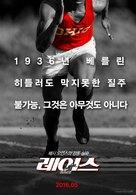 Race - South Korean Movie Poster (xs thumbnail)