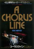 A Chorus Line - Japanese Movie Poster (xs thumbnail)