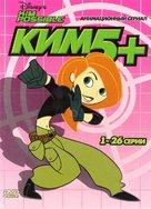 """""""Kim Possible"""" - Russian DVD movie cover (xs thumbnail)"""