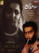 Abhijaan - Indian DVD cover (xs thumbnail)