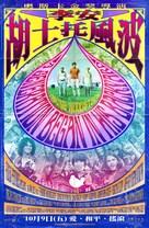 Taking Woodstock - Taiwanese Movie Poster (xs thumbnail)