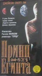 Tale of the Mummy - Russian Movie Cover (xs thumbnail)