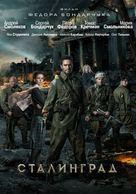 Stalingrad - Russian DVD cover (xs thumbnail)