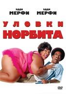 Norbit - Russian Blu-Ray cover (xs thumbnail)