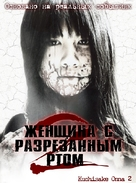 Kuchisake-onna 2 - Russian Movie Poster (xs thumbnail)