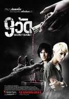 9 Wat - Thai Movie Poster (xs thumbnail)