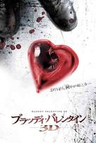 My Bloody Valentine - Japanese Movie Poster (xs thumbnail)