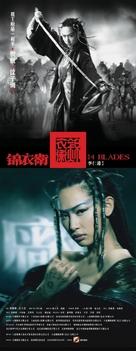 Gam yee wai - Chinese Movie Poster (xs thumbnail)