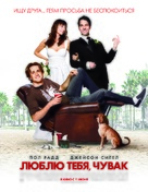 I Love You, Man - Russian Movie Poster (xs thumbnail)