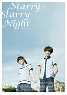 Xing kong - Movie Poster (xs thumbnail)