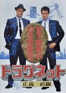 Dragnet - Japanese Movie Poster (xs thumbnail)