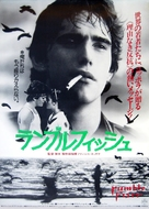 Rumble Fish - Japanese Movie Poster (xs thumbnail)