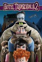 Hotel Transylvania 2 - Slovenian DVD movie cover (xs thumbnail)