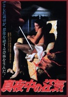La casa sperduta nel parco - Japanese Movie Poster (xs thumbnail)