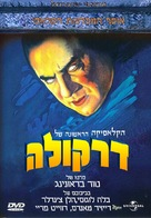 Dracula - Israeli Movie Cover (xs thumbnail)