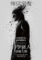 I, Frankenstein - Taiwanese Movie Poster (xs thumbnail)