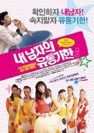 Der Fischer und seine Frau - South Korean Movie Poster (xs thumbnail)