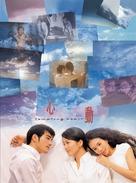 Sam dung - Hong Kong poster (xs thumbnail)