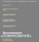 Compliance - Russian Logo (xs thumbnail)