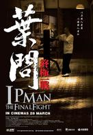 Ip Man: The Final Fight - Malaysian Movie Poster (xs thumbnail)
