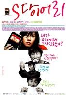 S Diary - South Korean poster (xs thumbnail)