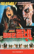 The Dead Pit - South Korean VHS movie cover (xs thumbnail)