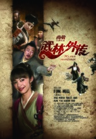 """Wu lin wai zhuan"" - Chinese Movie Poster (xs thumbnail)"