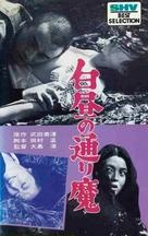 Hakuchu no torima - Japanese Movie Cover (xs thumbnail)