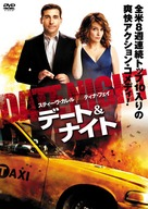 Date Night - Japanese Movie Cover (xs thumbnail)