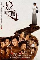 """""""Niang dao"""" - Chinese Movie Poster (xs thumbnail)"""