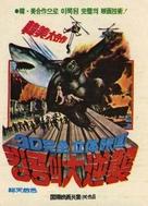 Ape - South Korean Theatrical poster (xs thumbnail)