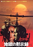 Apocalypse Now - Japanese Movie Poster (xs thumbnail)