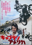 Evel Knievel - Japanese Movie Poster (xs thumbnail)