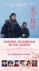 Kita no sakuramori - Singaporean Movie Poster (xs thumbnail)