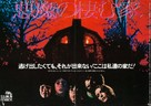 The Amityville Horror - Japanese Movie Poster (xs thumbnail)
