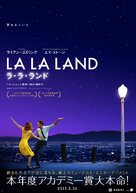 La La Land - Japanese Movie Poster (xs thumbnail)