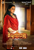 Madhura Raja - Indian Movie Poster (xs thumbnail)